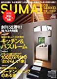 SUMAI no SEKKEI (住まいの設計) 2012年 11月号