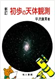 初歩の天体観測
