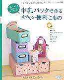 牛乳パックで作るかわいい便利こもの (レディブティックシリーズno.3595)