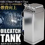 汎用 オイルキャッチタンク シルバー