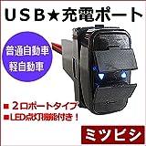 【車載用】 USB充電ポート増設キット 【1個】 USB2ポート 【ミツビシ三菱車用】 (37x22mm)  【LED点灯色:ブルー】 スマホ 携帯 チャージ / アイ / グランディス / デリカ 等に