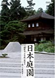 日本庭園〜銀閣寺・平等院・龍安寺…癒しの庭散策〜 [DVD]