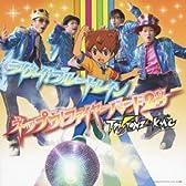 ライメイ! ブルートレイン / ネップウ! ファイヤーバード2号  (SINGLE+DVD)