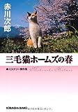 三毛猫ホームズの春 (光文社文庫)