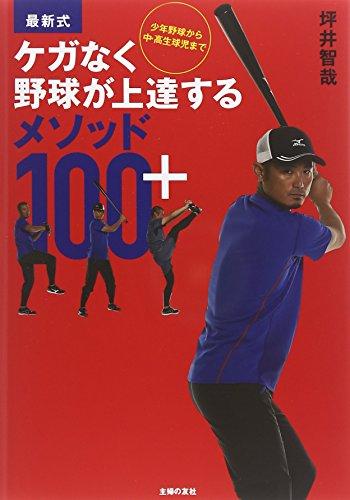 少年野球から中・高生球児まで ケガなく野球が上達するメソッド100+