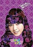 西野七瀬の『推しどこ?』 [DVD] ランキングお取り寄せ