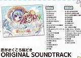 c86/コミケ86 恋がさくころ桜どき サウンドトラック 和泉つばす 翡翠亭 ぱれっと