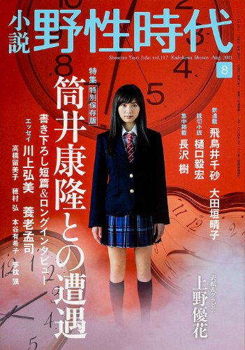 小説 野性時代 第117号  62332‐20  KADOKAWA文芸MOOK (KADOKAWA文芸MOOK 119)