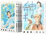 カブのイサキ コミック 1-5巻 セット (アフタヌーンKC)