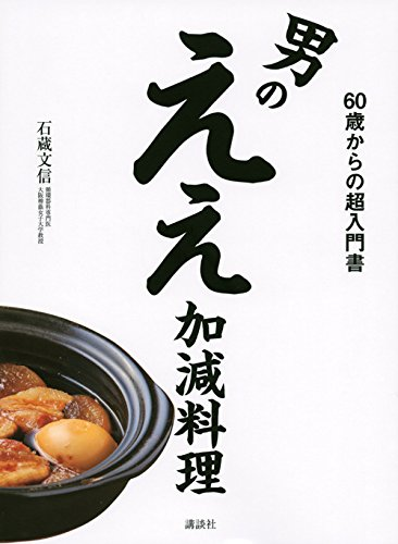 男のええ加減料理  60歳からの超入門書 (講談社のお料理BOOK)