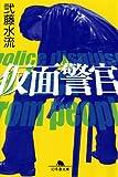 仮面警官 (幻冬舎文庫)
