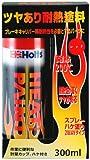 Holts(ホルツ) ヒートペイント レッド MH11250 [HTRC3]