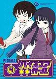 ハイスコアガール4巻 (デジタル版ビッグガンガンコミックスSUPER)