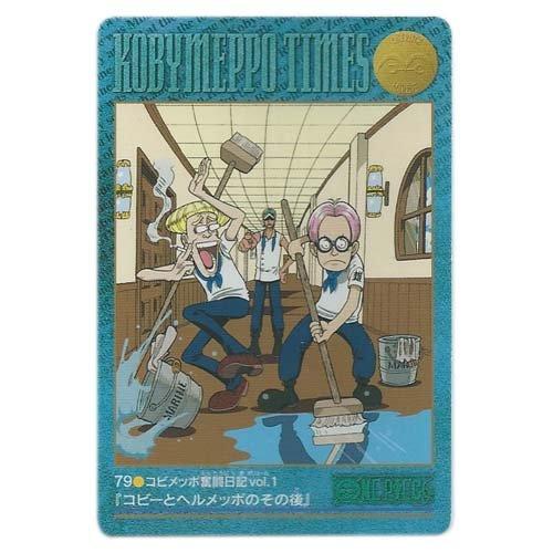 ワンピース From TV animation ONE PIECE ビジュアルアドベンチャー 79●コビメッポ奮闘日記 vol.1 『コビーとヘルメッポのその後』