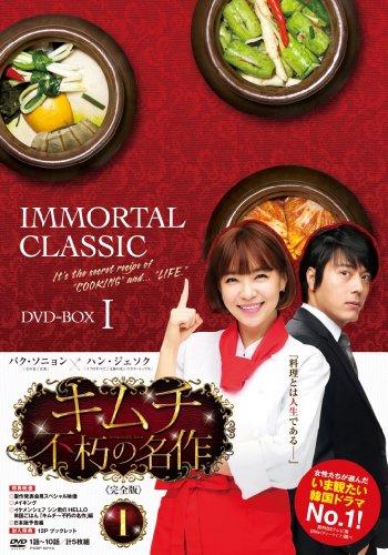 キムチ~不朽の名作(完全版) DVD-BOX1