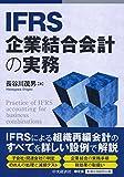 IFRS企業結合会計の実務
