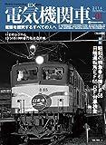 電気機関車エクスプローラ Vol.1 (イカロス・ムック)