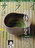 サライ 2011年 02月号 [雑誌]