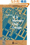 VLSI Memory Chip Design (Springer Series in Advanced Microelectronics)