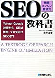 SEOの勉強(1):「SEOの教科書」