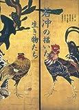 若冲の描いた生き物たち