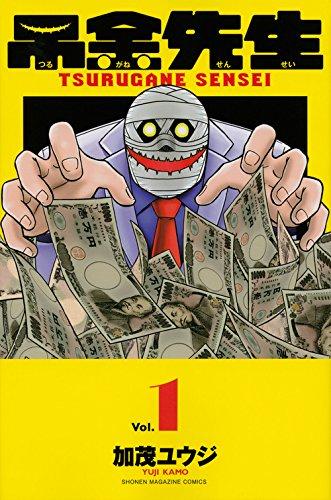 もし、教師が生徒のために使える予算が青天井だったら。法でさえ金でねじ伏せる『吊金先生』