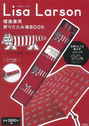 リサラーソン 晴雨兼用折りたたみ傘BOOK ([バラエティ])