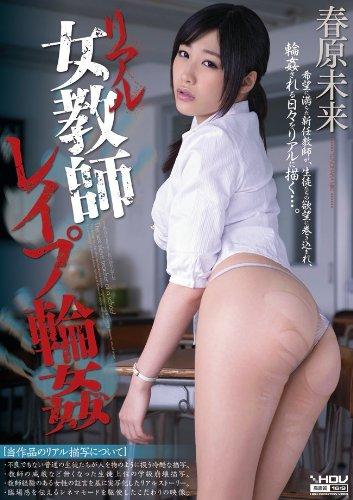 リアル女教師レイプ輪姦 春原未来 ワンズファクトリー [DVD]