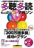 多聴多読マガジン 2011年 04月号 [雑誌]