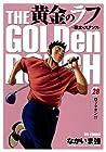 黄金のラフ ~草太のスタンス~ 第28巻