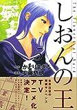 しおんの王 5 (5) (アフタヌーンKC)