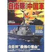 自衛隊VS中国軍 (陸海空自衛隊戦力のすべてを徹底解析!)