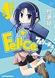 Felice (1) (�ޤ�����KR���ߥå���)