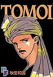 TOMOI (PFコミックス)