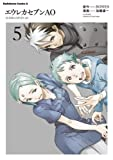 エウレカセブンAO(5) (角川コミックス・エース)