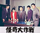 怪奇大作戦 DVD-BOX 下巻【DVD】