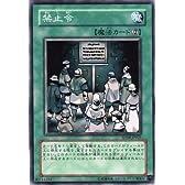 【シングルカード】遊戯王 禁止令 SD18-JP021 ノーマル