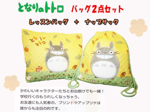 My Neighbor Totoro [smiling Totoro] bag, set of 2 [lesson back / size H30.5 x W42×D7] + / knapsack [H35×W35 size] ( admission / admission anime goods series! )