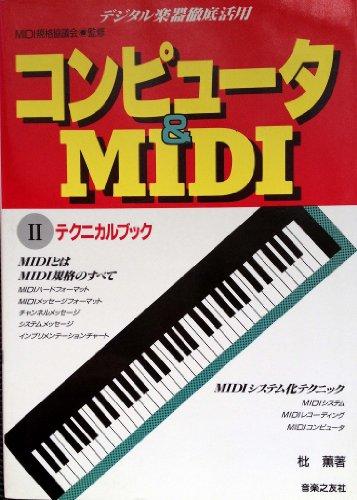 コンピューター&MIDI 2 (コンピュータ&MIDI)
