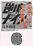 逆境ナイン(6) (サンデーGXコミックス)