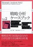戦略分析ケースブック Vol.2