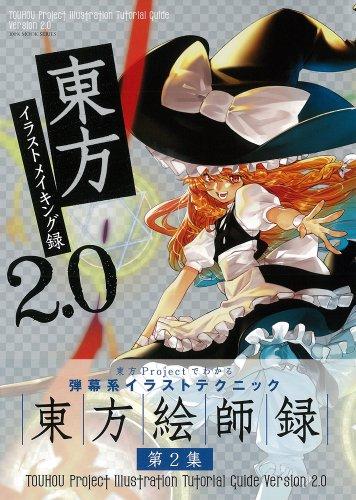 東方イラストメイキング録 2.0 (100%ムックシリーズ)