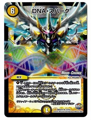 デュエルマスターズ/輝けデュエミー賞パック/DMX-24/13/R/DNA・スパーク