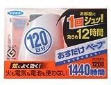 おすだけベープ 120日分セット【HTRC3】