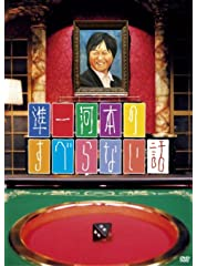 準一河本のすべらない話 [DVD]