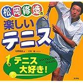 松岡修造の楽しいテニス〈1巻〉テニス大好き!