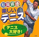 松岡修造の楽しいテニス 1 (1)