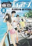東京エイティーズ 2 (ビッグコミックス)