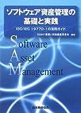 ソフトウェア資産管理の基礎と実践―ISO/IEC19770‐1の活用ガイド