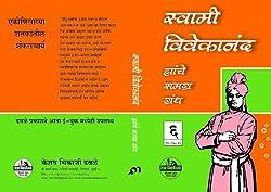 Swami Vivekananda Samagra Part 6